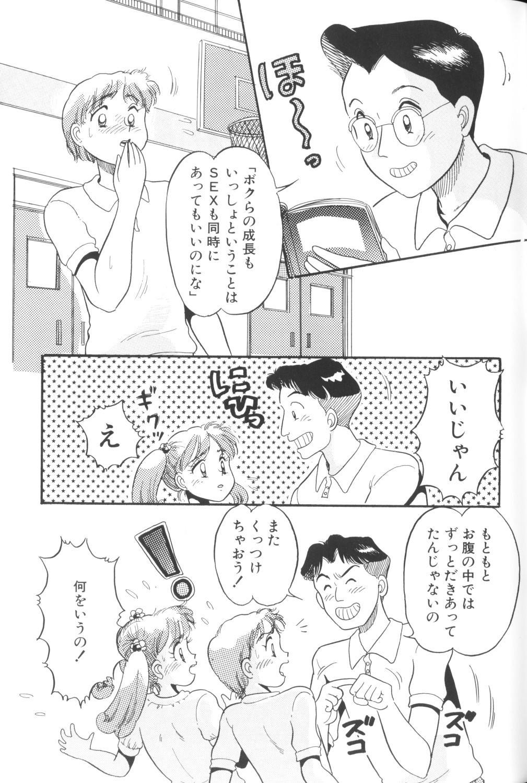 Yousei Nikki No. 1 142