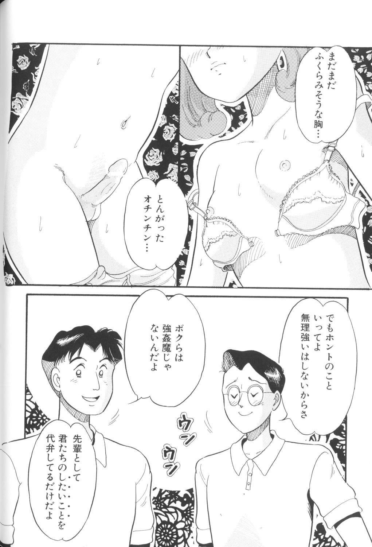 Yousei Nikki No. 1 145