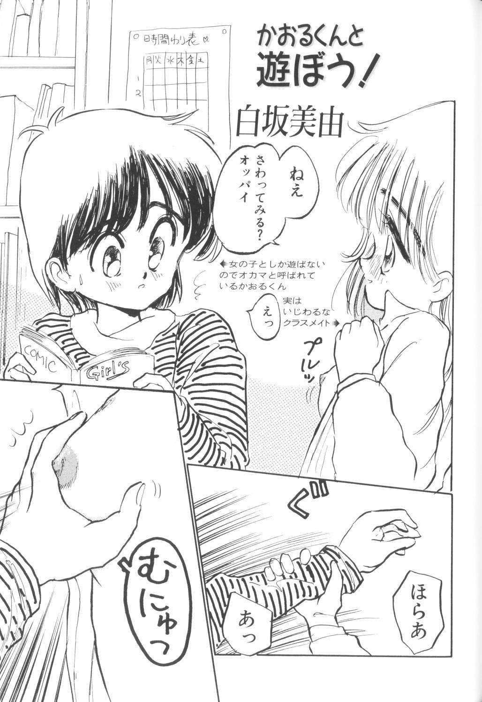 Yousei Nikki No. 1 156