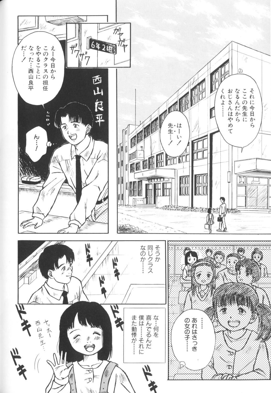 Yousei Nikki No. 1 15