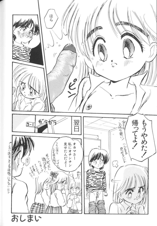 Yousei Nikki No. 1 159