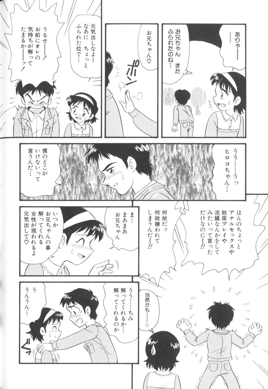 Yousei Nikki No. 1 161