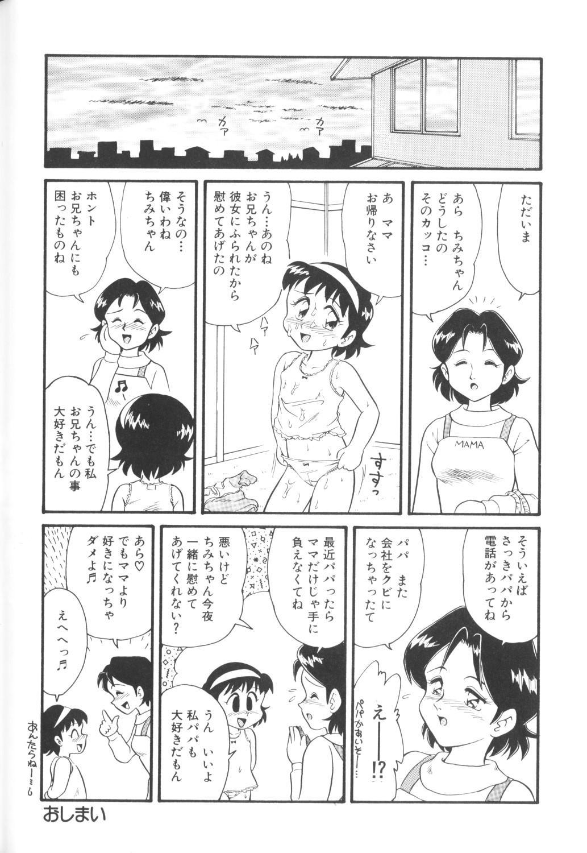 Yousei Nikki No. 1 167