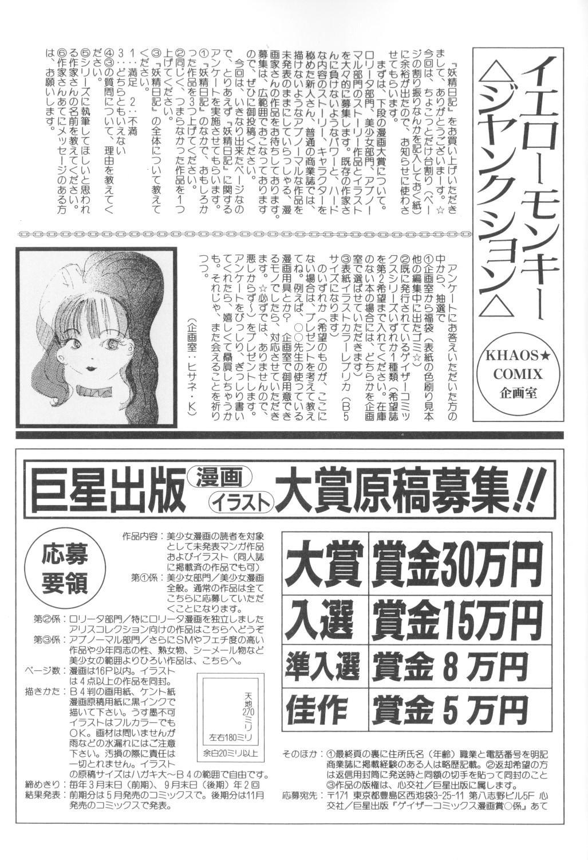 Yousei Nikki No. 1 168