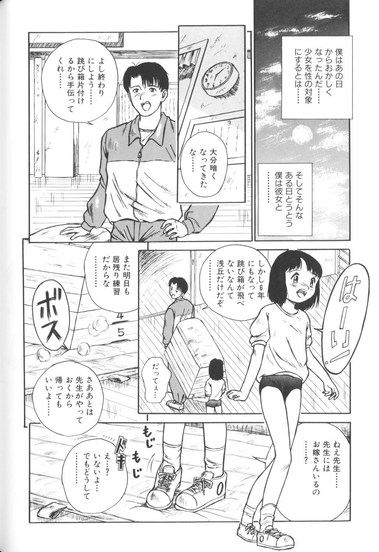 Yousei Nikki No. 1 17