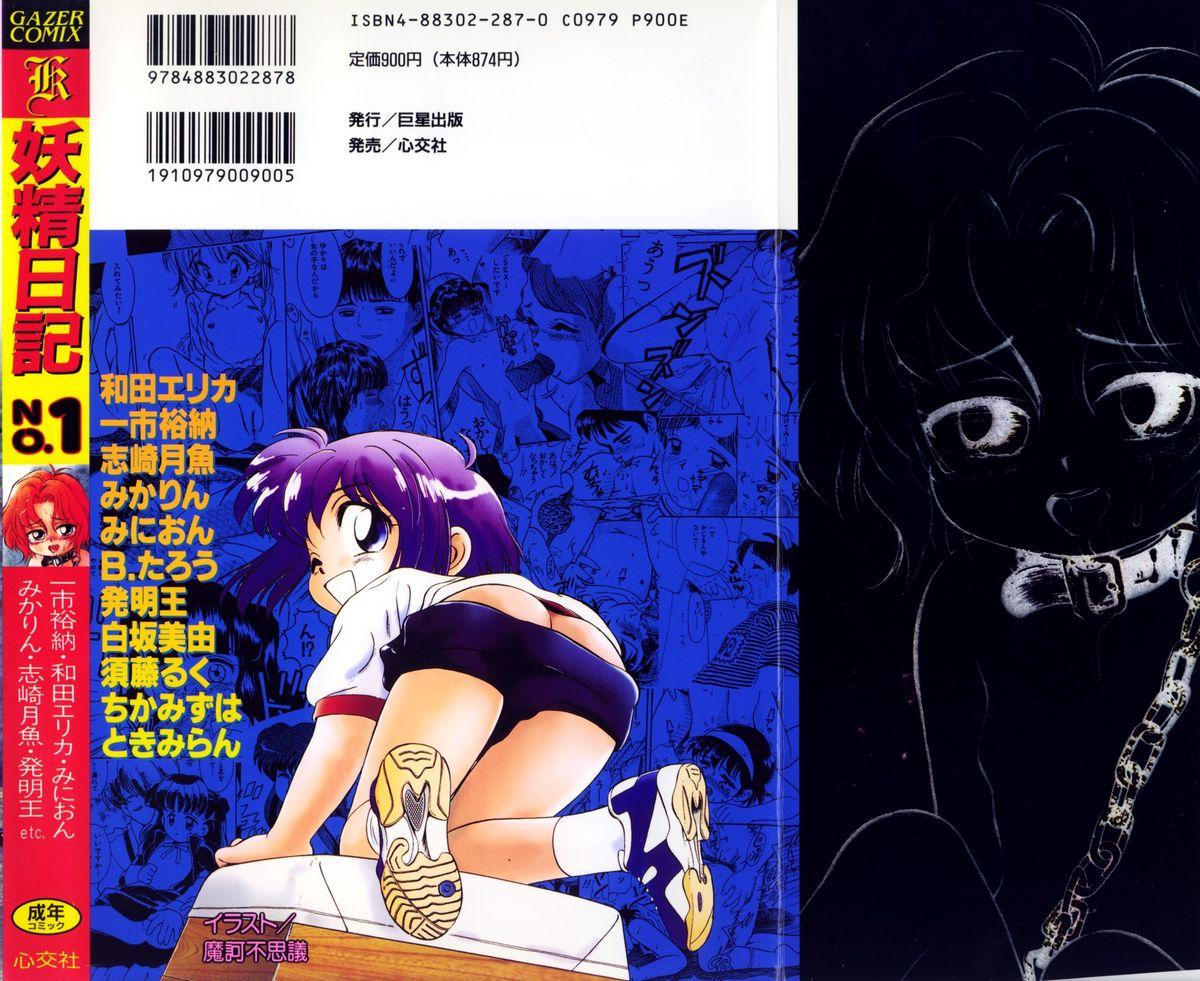 Yousei Nikki No. 1 1
