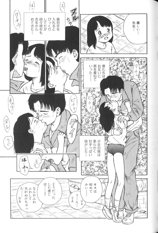 Yousei Nikki No. 1 20