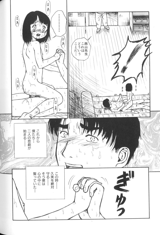 Yousei Nikki No. 1 31