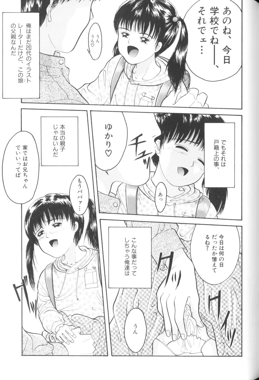 Yousei Nikki No. 1 34