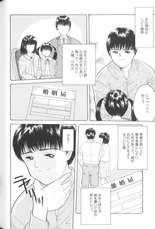 Yousei Nikki No. 1 35