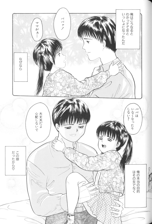 Yousei Nikki No. 1 36