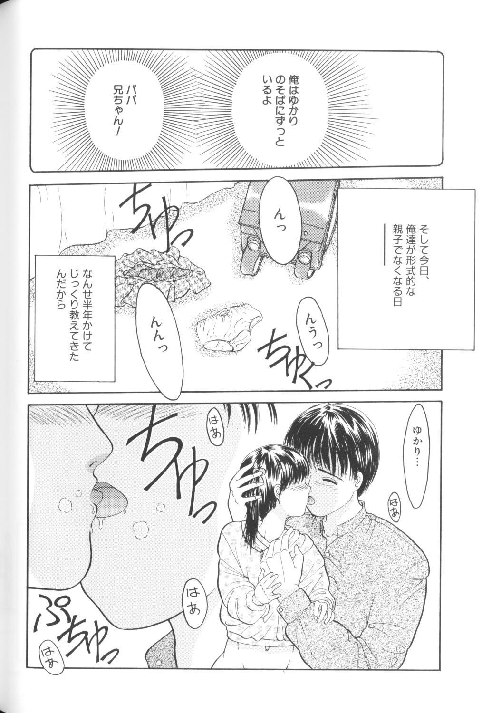 Yousei Nikki No. 1 37