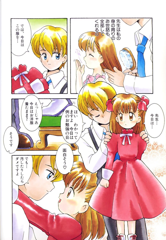Yousei Nikki No. 1 3