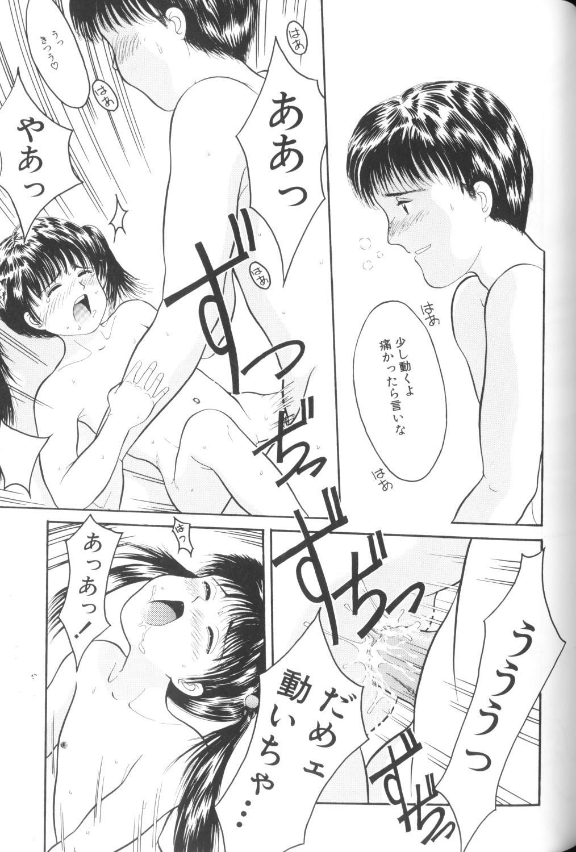 Yousei Nikki No. 1 44