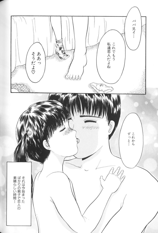 Yousei Nikki No. 1 47