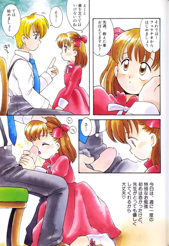 Yousei Nikki No. 1 4