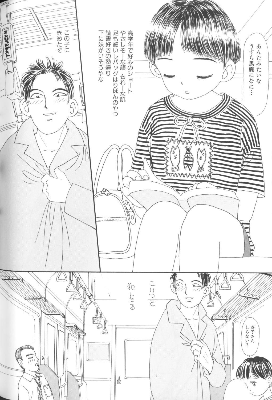 Yousei Nikki No. 1 49