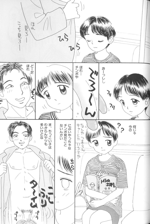 Yousei Nikki No. 1 50