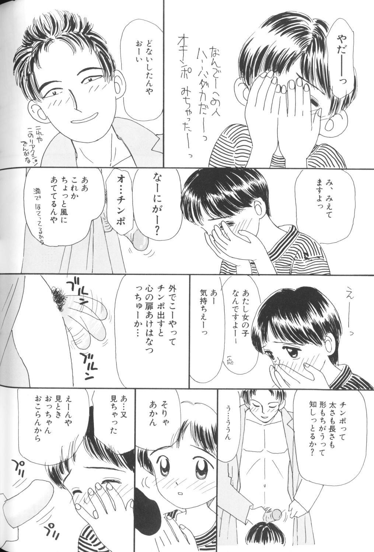 Yousei Nikki No. 1 51