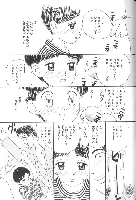 Yousei Nikki No. 1 52