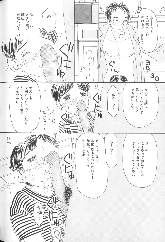 Yousei Nikki No. 1 53