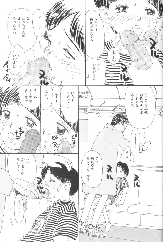 Yousei Nikki No. 1 54