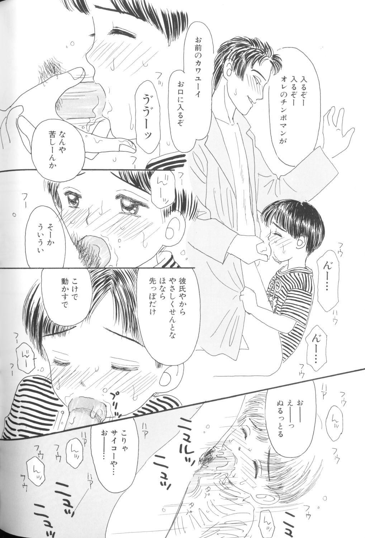 Yousei Nikki No. 1 55