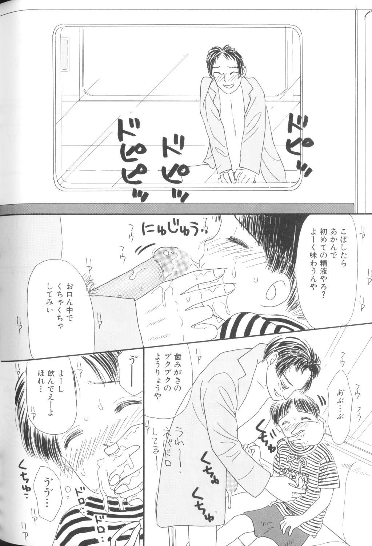 Yousei Nikki No. 1 57