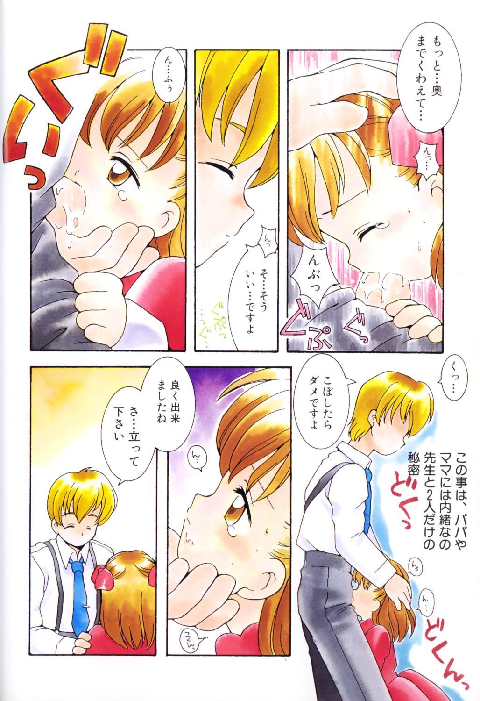 Yousei Nikki No. 1 5