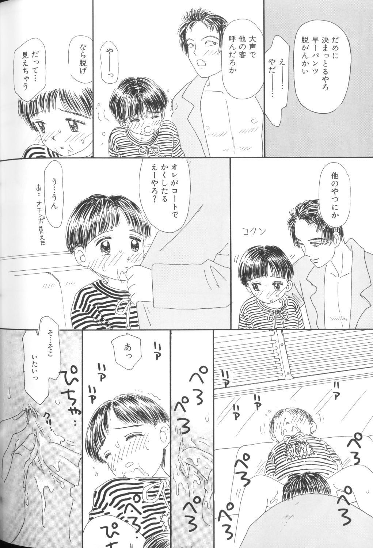 Yousei Nikki No. 1 59