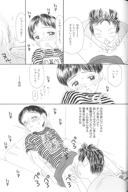 Yousei Nikki No. 1 60