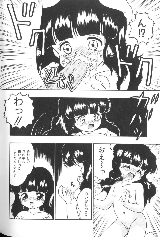 Yousei Nikki No. 1 67
