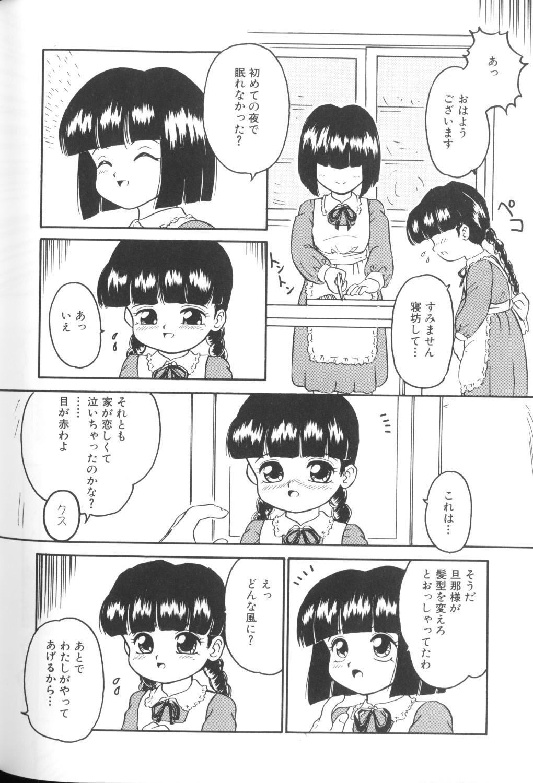 Yousei Nikki No. 1 69