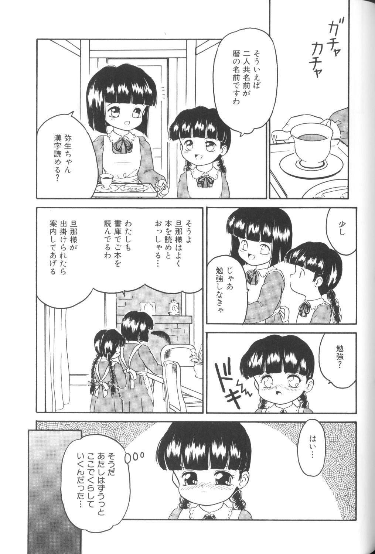 Yousei Nikki No. 1 70