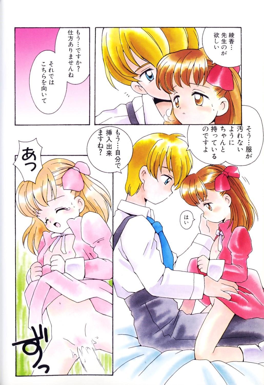 Yousei Nikki No. 1 7