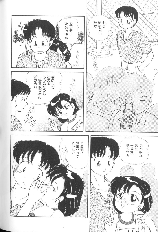 Yousei Nikki No. 1 81
