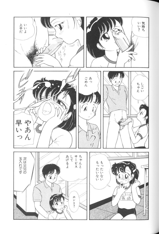 Yousei Nikki No. 1 86