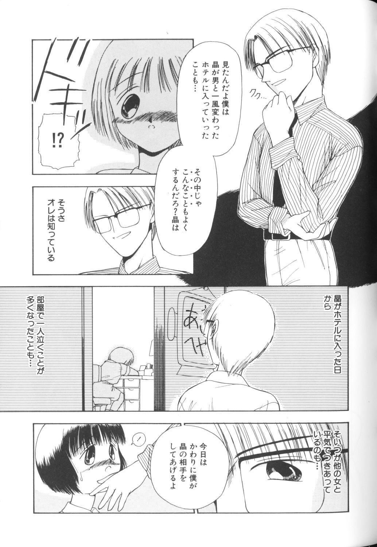 Yousei Nikki No. 1 98