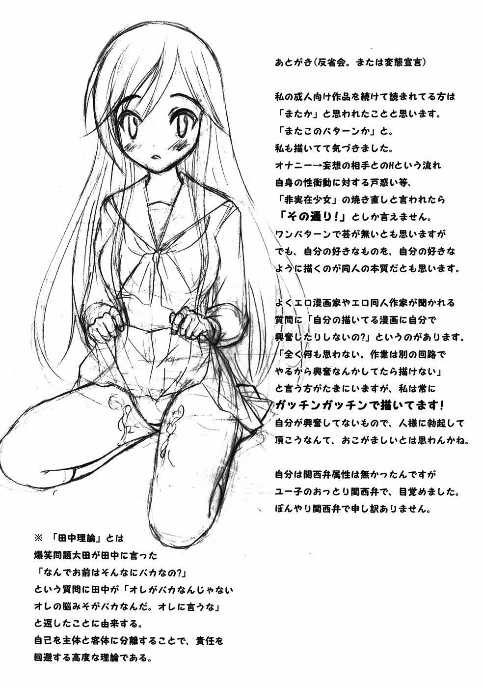 [Garou Kissa Hapido (Takeshita Kenjirou)] Yu~Chu~Bu (A Channel) [English] [Kamikakushi] [Digital] 26
