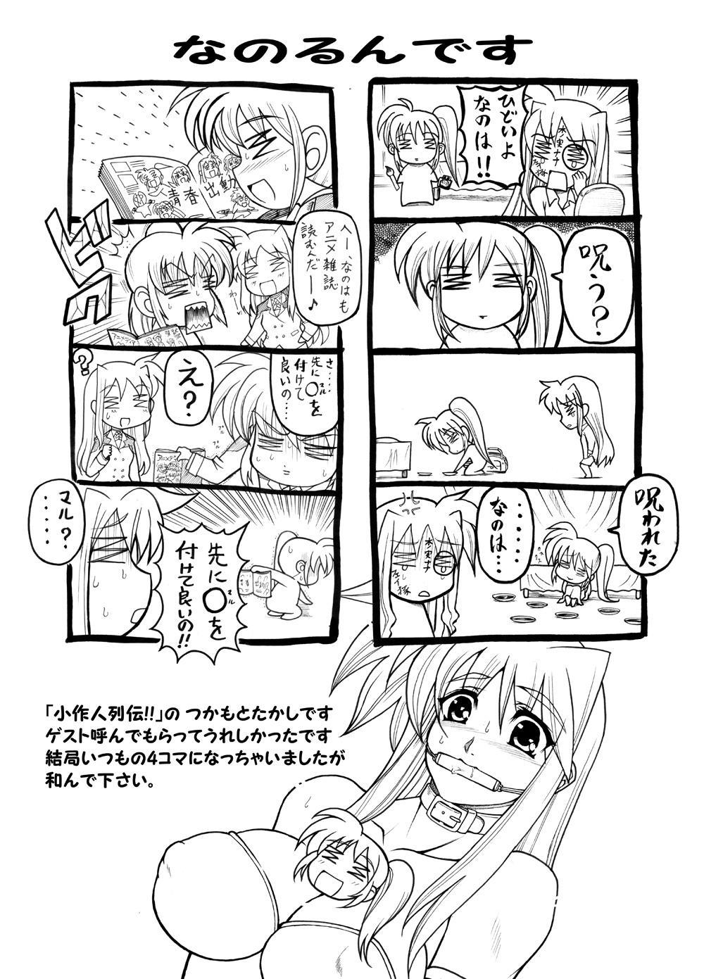Fate-chan. Mahiru no Rojou Choukyou Hen 39