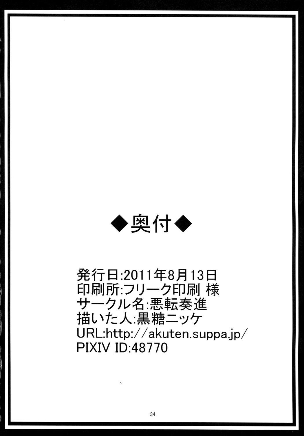 Shokushu Naedoko ni Natta Sanae-san ga Suwa ko wo Yokubou no Mama Musaboru Moriya Jinja 32