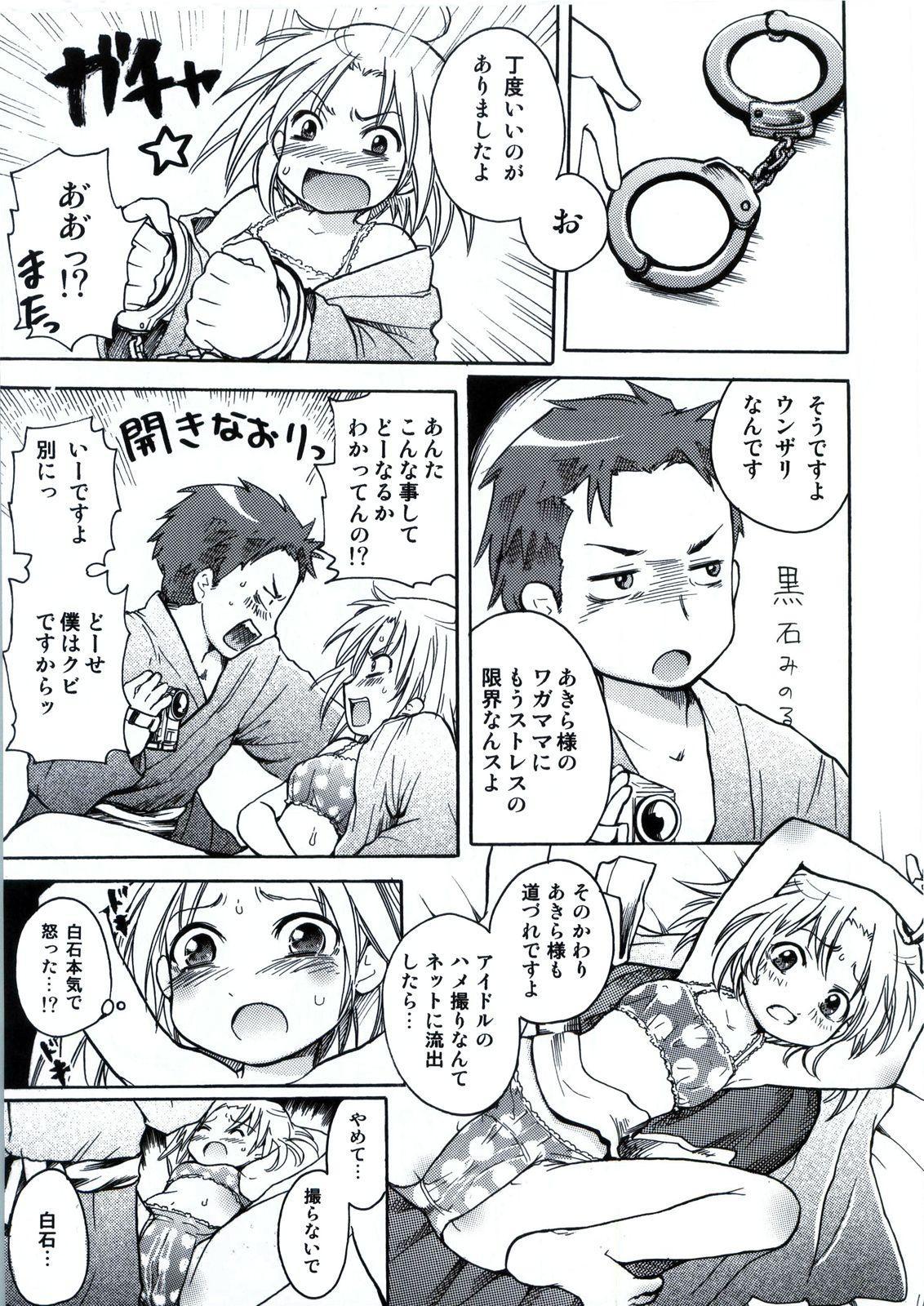 Waku☆Suta Kazoku Keikaku 11