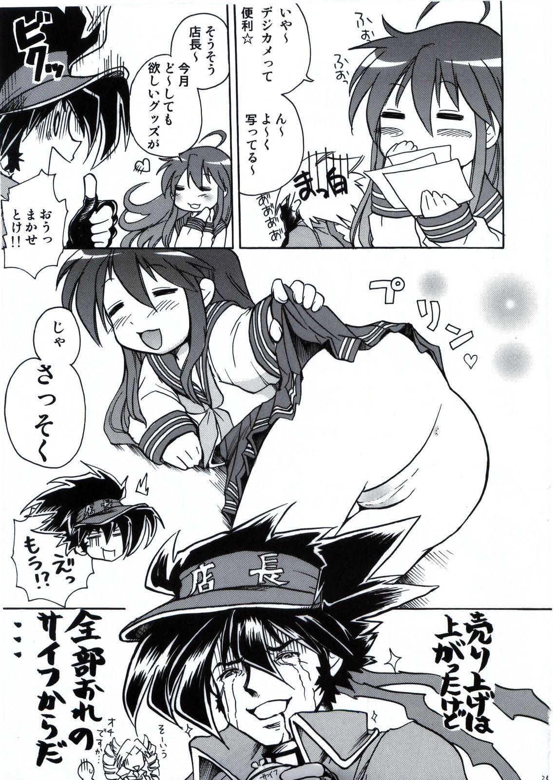 Waku☆Suta Kazoku Keikaku 29