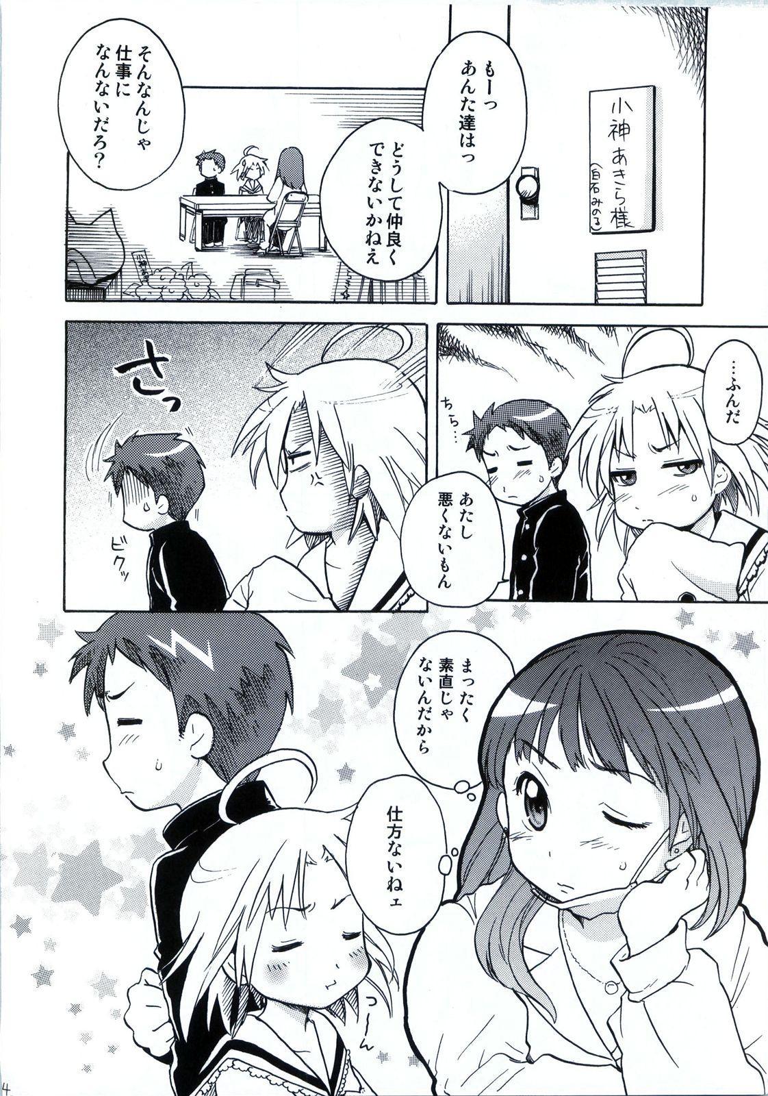 Waku☆Suta Kazoku Keikaku 4