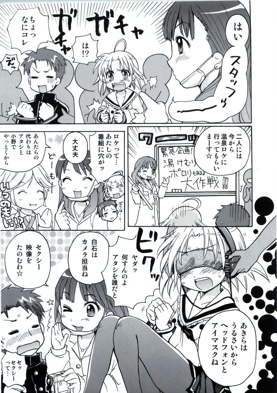 Waku☆Suta Kazoku Keikaku 5