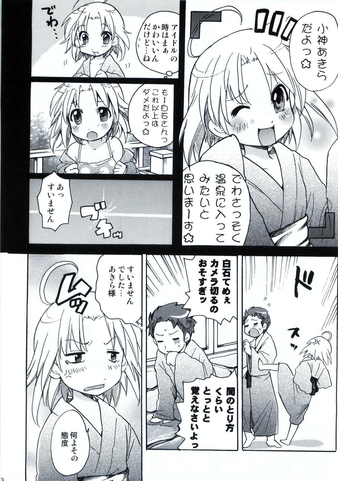 Waku☆Suta Kazoku Keikaku 8