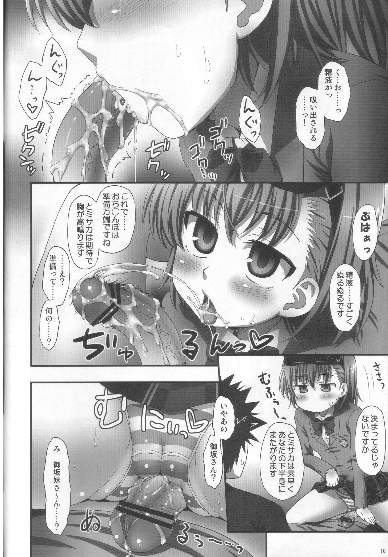 Misaka wa Misaka Imouto Hon. 9