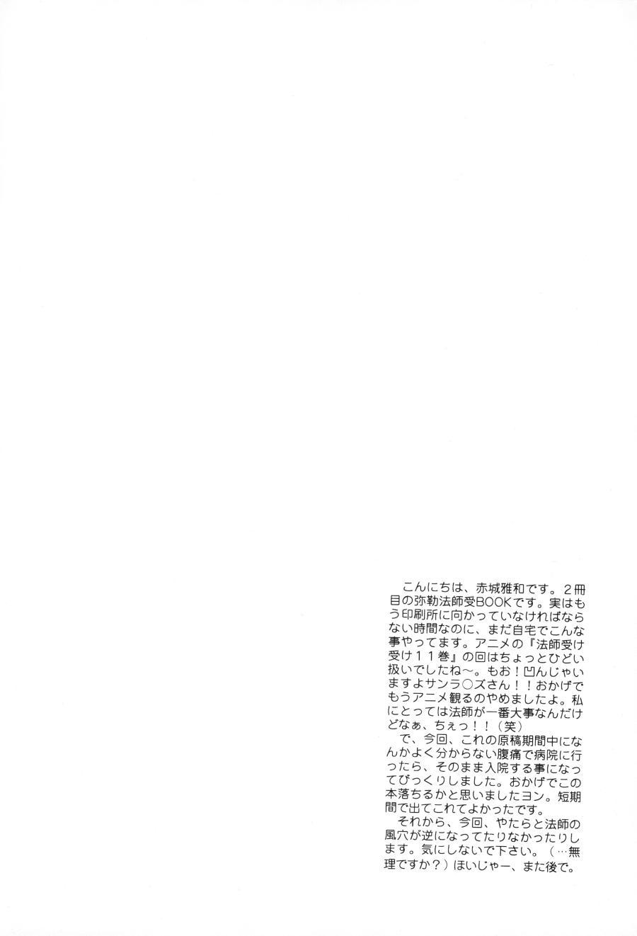 [Masakazu Akagi] Hanaoto [EN] yaoi 2