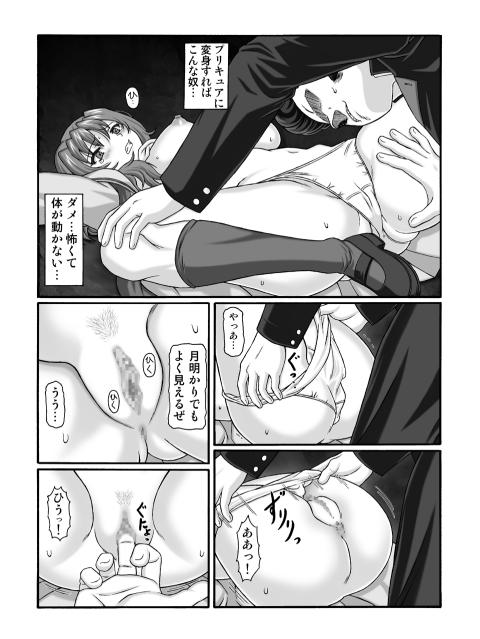 きろめ~とる33 9