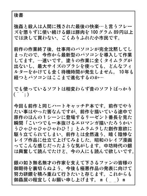 きろめ~とる33 30